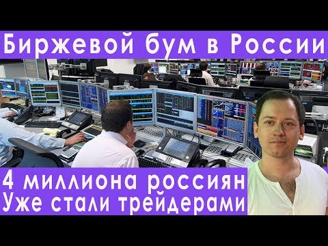 Россияне массово несут деньги на биржу прогноз курса доллара евро рубля валюты на февраль 2020