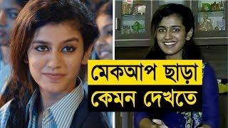 মেকআপ ছাড়া কেমন দেখতে প্রিয়া প্রকাশ | Priya Prakash Varrier Without Makeup and With Makeup