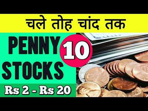कौड़ियोंके दाम में 10 शेयर Penny Stocks 2020 | Multibagger Penny Stocks | Best Penny Stocks to Buy