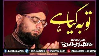 Touba Kya Hey   Bayan   Speech   Allama Hafiz Bilal Qadri   2019