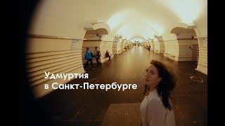 Удмуртский сленг в Санкт-Петербурге