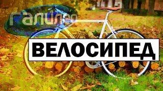 #Галилео | Велосипед 🚲 Bicycle