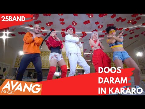 25 Band - Doos Daram In Kararo (Клипхои Эрони 2019)