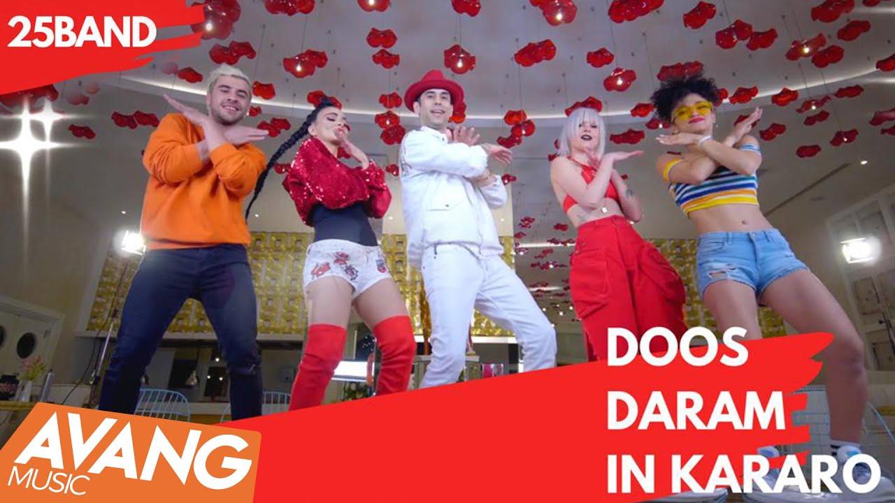 Download 25Band -  Doos Daram In Kararo OFFICIAL VIDEO