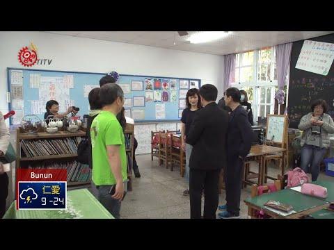 教長訪延平鄉桃源國小 讚許學校經營理念 2019-04-19