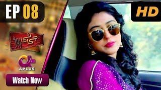 GT Road - Episode 8   Aplus Dramas   Inayat, Sonia Mishal, Kashif, Memoona   Pakistani Drama