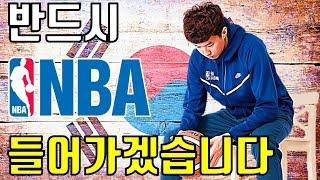현재 유일한 한국인 NBA 기대주! & 스테판 커리 후배 [ 이현중 ]