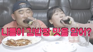 군산 맛집추천 24시간 김밥짱 아빠랑먹방 - 돈가스 쫄…