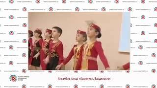 Армяне Владивостока исполнят национальные танцы на Фестивале народов Приморья