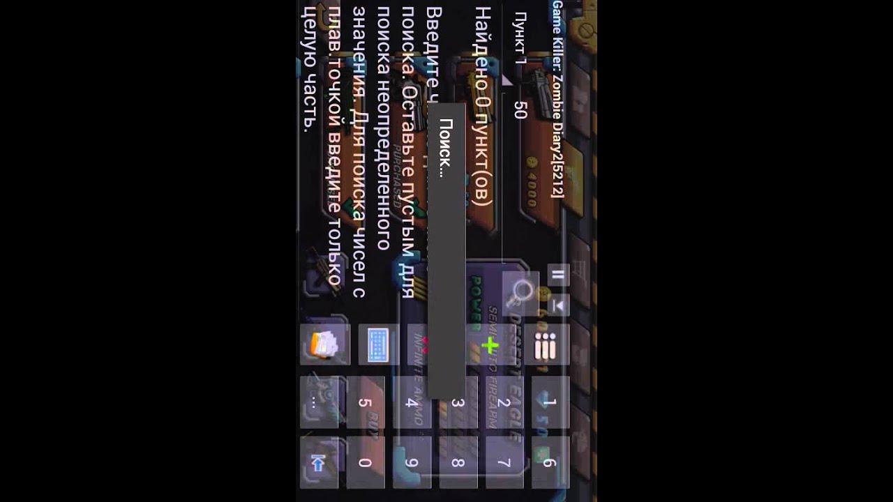 как получить много денег в играх на android