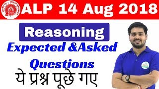 7:30 PM - RRB ALP (14 Aug 2018, All Shifts) Reasoning Questions| Expected & Asked Questions | Day #4