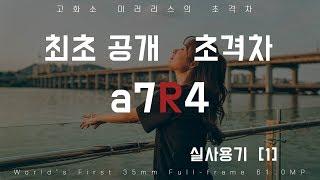 최초공개 소니 A7R IV a7r4 실사용기 리뷰 미러…