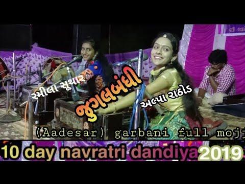 10 Day Navratri // Aadesar 2019// Alpa Rathod & Ramila Suthar //