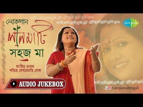 Laal Maati Lok Gaan | The Folk Journey Sahaj Ma | Bengali Folk Songs Audio Jukebox