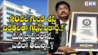 Vijayawada Hospital Sets Guinness World Record | Andhra Pradesh Latest News | GNN TV Telugu