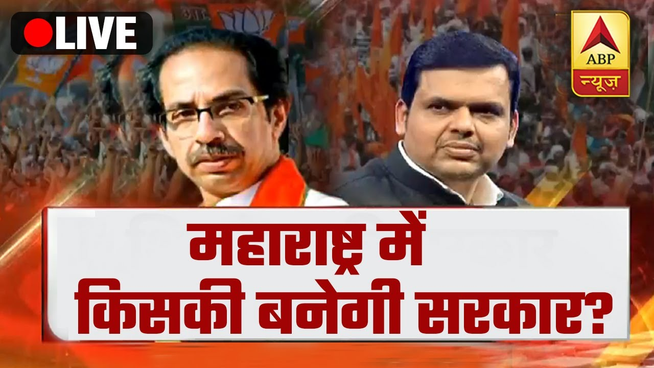 ABP News LIVE TV : Who will form government in Maharashtra?