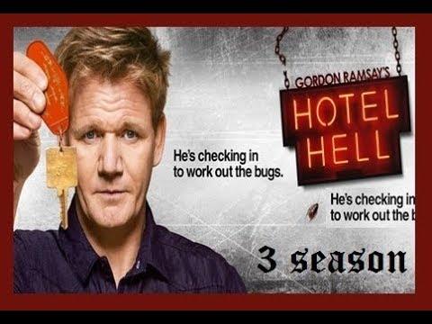 Адские гостиницы сезон 3 эпизод 5 HD