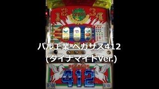 【レトロ パチスロ】 パル工業 ペガサス412 (ダイナマイトVer.) 【登録者666人突破記念○物祭り(笑) #2】