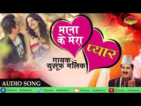 {{ग़ज़ल)) Mana Ke Mera Pyar ((माना के मेरा प्यार)) New Audio Song 2017 ((Yusuf Malik ))