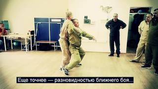 Система Кадочникова - Рукопашный Бой И Личная Техника Безопасности