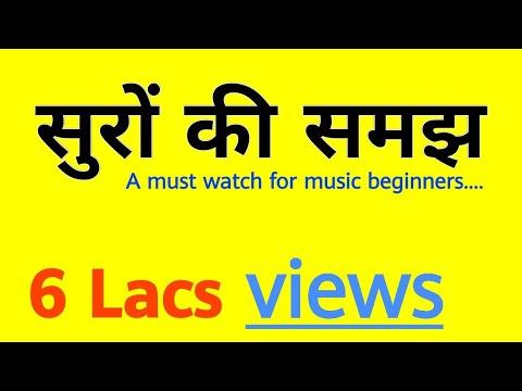 संगीत सीखने वाले लोग ये वीडियो ज़रूर देखें (100% गारंटी से सीखें) No one will tell this