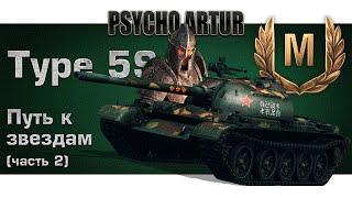 Type 59 / Путь к звездам (часть 2)
