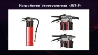 видео Огнетушитель углекислотный ОУ-10 Ярпож. в сборе