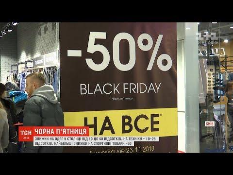 Чорна п'ятниця по-українськи: