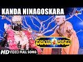 Vijayadashami  | Kanda Ninagoskara  | Kannada Video Song  | Soundarya   | Sai kumar, Prema