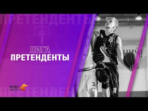 Лига Претенденты. Стелла - Антипинский НПЗ