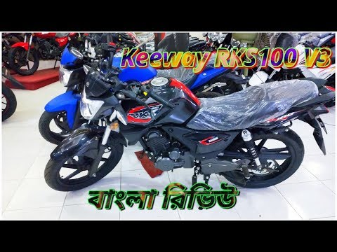 Keeway RKS 100 V3 Full Review 🔥Top Speed | Mileage | All Features | Price in BD & More😀😁