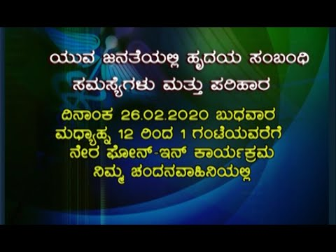 TV Doctor | Heart Diseases in Youth | Live Phone In | Watch On 26-02-2020 at 12PM | DD Chandana