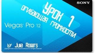 Sony Vegas Pro 12 (урок 1: огибающая громкости)