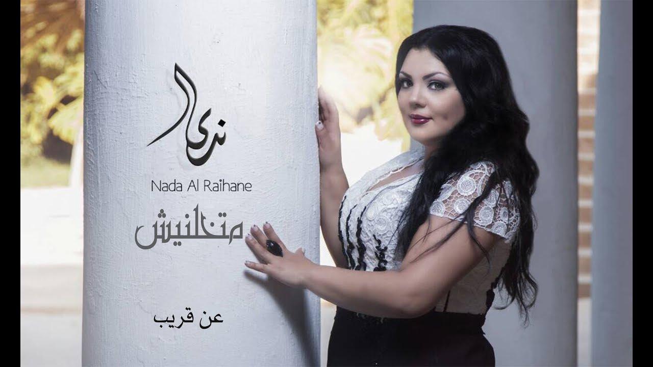 Nada Al Raihane Ma tkhaliniche Teaser nouveaux single   ندى الريحان متخلينيش