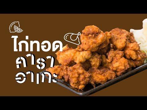 ไก่ทอดคาราอะเกะ กรอบนอกนุ่มใน ฟินไกลเหมือนไปญี่ปุ่น!   Wongnai Cooking