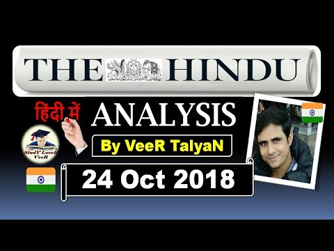 24 October 2018 - The Hindu Editorial News Paper Analysis - CBI Crisis, World's Longest Sea Bridge