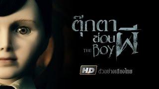 (ตัวอย่างพากย์ไทย) The Boy : ตุ๊กตาซ่อนผี