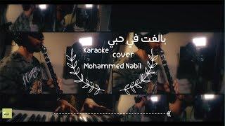 بالغت في حبي محمد الشحي (Cover clarinet by Mohammed Nabil) كايروكي