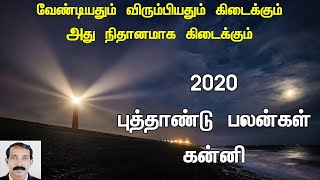 New year rasi palan Kanni 2020 in tamil new year prediction 2020 கன்னி ராசி பலன் 2020