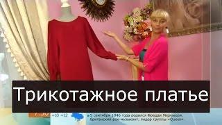 Как сшить трикотажное платье Ольга Никишичева 166