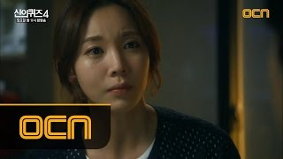 신의 퀴즈4 - Ep.11 : 시즌 4만에 밝혀지는 류덕환의 충격적인 가족사