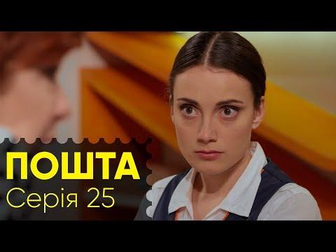 Серіал ПОШТА/ПОЧТА. СЕРИЯ 25