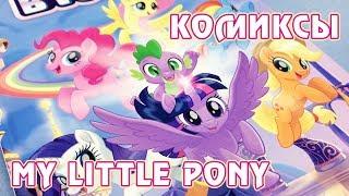 My Little Pony в кино - комикс версия - издание на русском языке от Фабрики Комиксов
