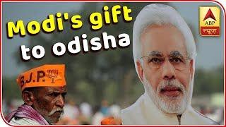 Kaun Jitega 2019: Odisha: PM Modi Calls For 'Parivartan', Hits Out At BJD's Laid Back Attitude | ABP