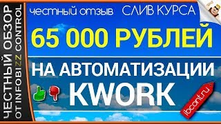 65000 Рублей на Автоматизации Kwork/Честный/Слив Курса | Как Заработать Автоматом Деньги