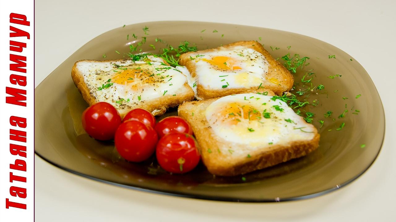что приготовить из яиц и хлеба на завтрак
