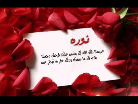 مبروك ي نورهـ يآآجمل عروس آهداء من خآإلتك Youtube