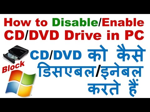 How To Disable/Enable CD/DVD Drive In Your Computer   Protect Computer From Virus