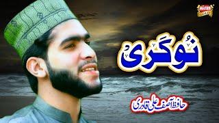 New Naat 2020 - Hafiz Asif Ali Qadri - Nokri - Official Video - Heera Gold