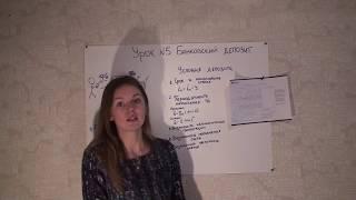 видео Пролонгация вклада